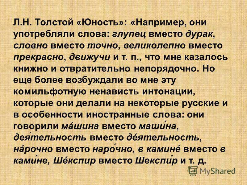 Л.Н. Толстой «Юность»: «Например, они употребляли слова: глупец вместо дурак, словно вместо точно, великолепно вместо прекрасно, движучи и т. п., что мне казалось книжно и отвратительно непорядочно. Но еще более возбуждали во мне эту комильфотную нен