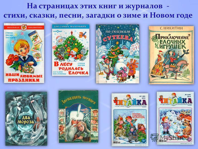 На страницах этих книг и журналов - стихи, сказки, песни, загадки о зиме и Новом годе