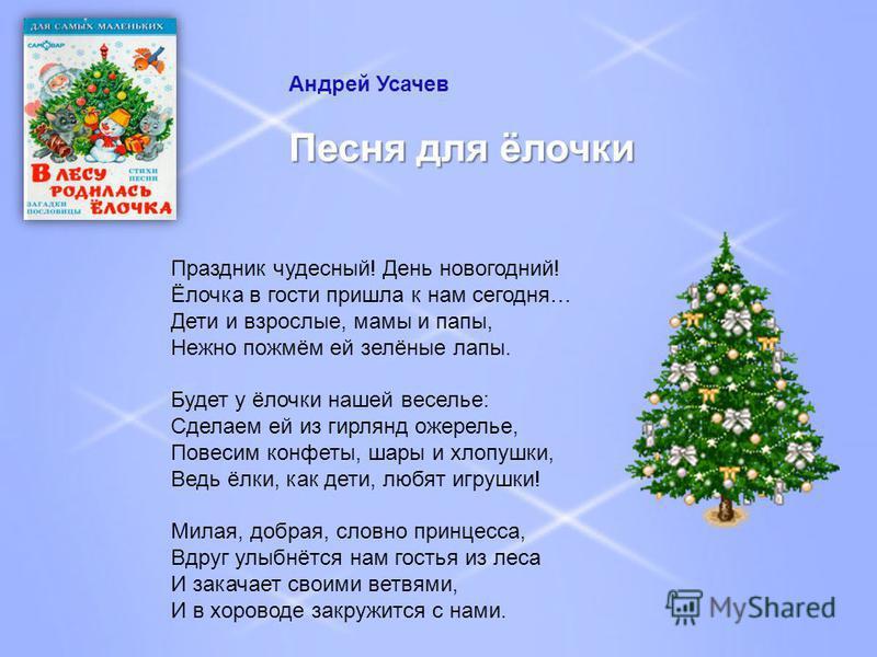 Праздник чудесный! День новогодний! Ёлочка в гости пришла к нам сегодня… Дети и взрослые, мамы и папы, Нежно пожмём ей зелёные лапы. Будет у ёлочки нашей веселье: Сделаем ей из гирлянд ожерелье, Повесим конфеты, шары и хлопушки, Ведь ёлки, как дети,