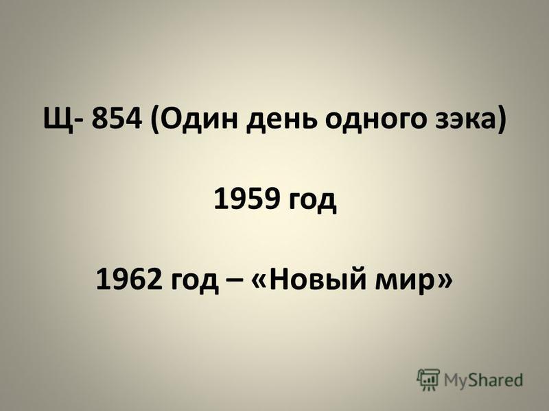 Щ- 854 (Один день одного зэка) 1959 год 1962 год – «Новый мир»