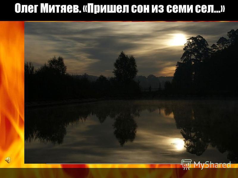 Олег Митяев. «Пришел сон из семи сел…»