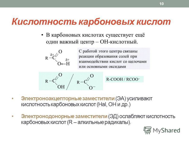 Кислотность карбоновых кислот 10 Электроноакцепторные заместители (ЭА) усиливают кислотность карбоновых кислот (Hal, OH и др.) Электронодонорные заместители (ЭД) ослабляют кислотность карбоновых кислот (R – алкильные радикалы).