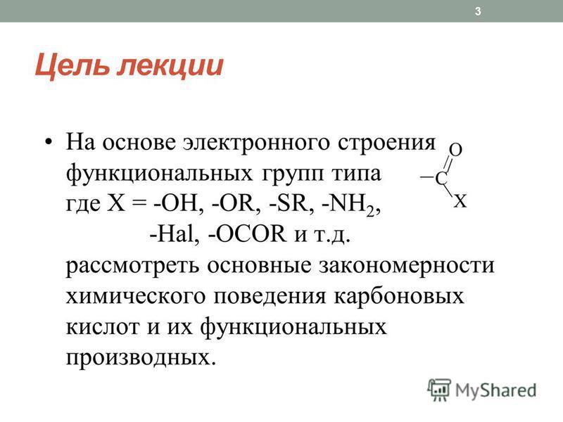 Цель лекции 3