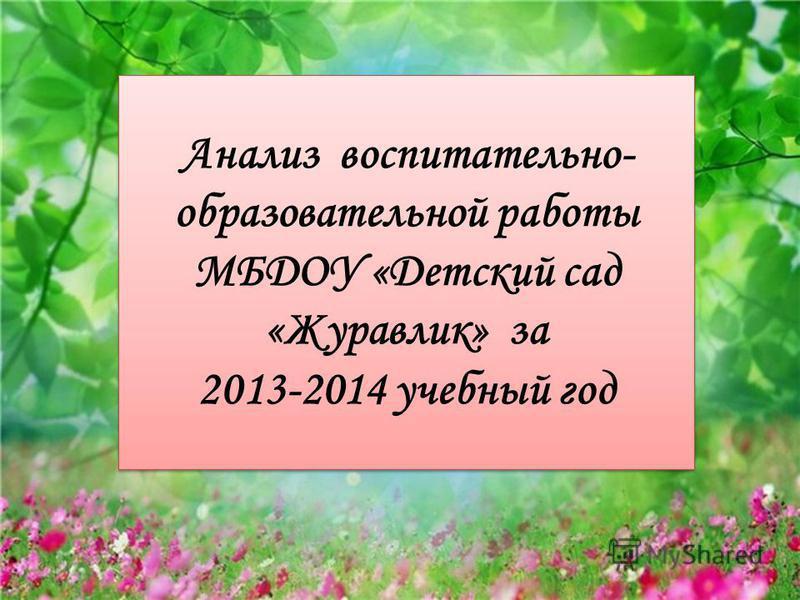 Анализ воспитательно- образовательной работы МБДОУ «Детский сад «Журавлик» за 2013-2014 учебный год
