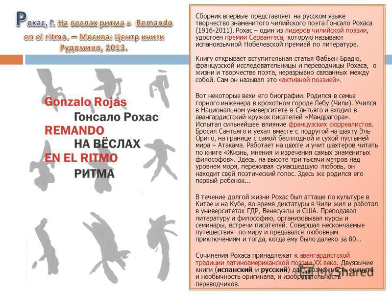 Сборник впервые представляет на русском языке творчество знаменитого чилийского поэта Гонсало Рохаса (1916-2011). Рохас – один из лидеров чилийской поэзии, удостоен премии Сервантеса, которую называют испаноязычной Нобелевской премией по литературе.
