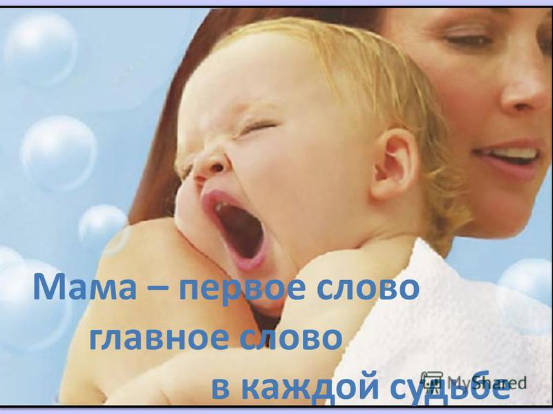Мама – первое слово главное слово в каждой судьбе