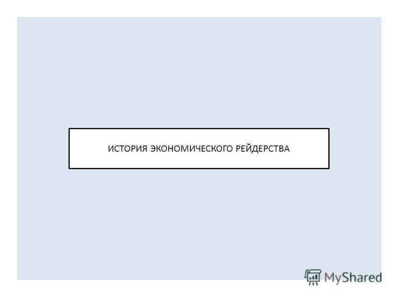 ИСТОРИЯ ЭКОНОМИЧЕСКОГО РЕЙДЕРСТВА