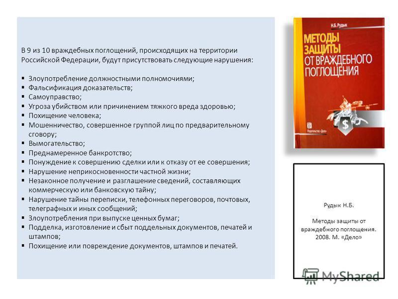 В 9 из 10 враждебных поглощений, происходящих на территории Российской Федерации, будут присутствовать следующие нарушения: Злоупотребление должностными полномочиями; Фальсификация доказательств; Самоуправство; Угроза убийством или причинением тяжког