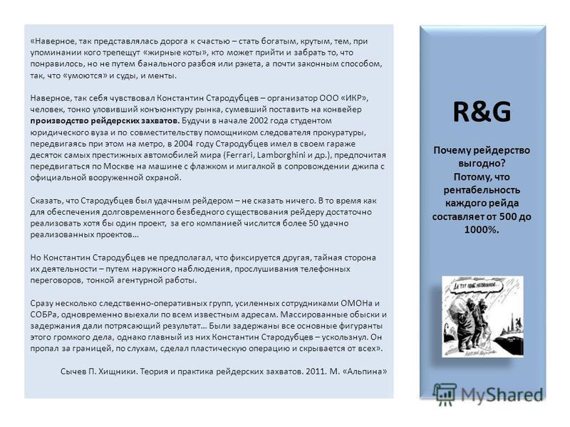 R&G Почему рейдерство выгодно? Потому, что рентабельность каждого рейда составляет от 500 до 1000%. R&G Почему рейдерство выгодно? Потому, что рентабельность каждого рейда составляет от 500 до 1000%. «Наверное, так представлялась дорога к счастью – с