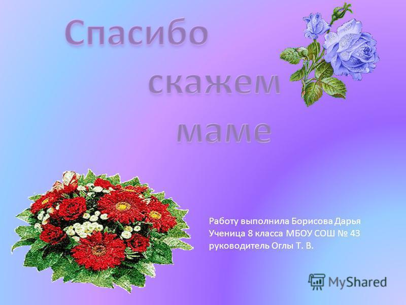 Работу выполнила Борисова Дарья Ученица 8 класса МБОУ СОШ 43 руководитель Оглы Т. В.