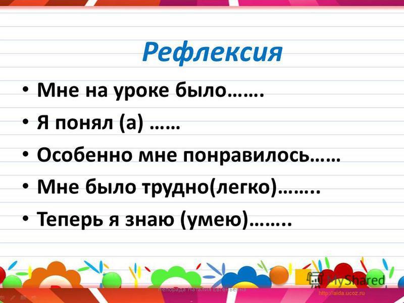 Работа в тетради с.25 Непорада Наталия Евгеньевна