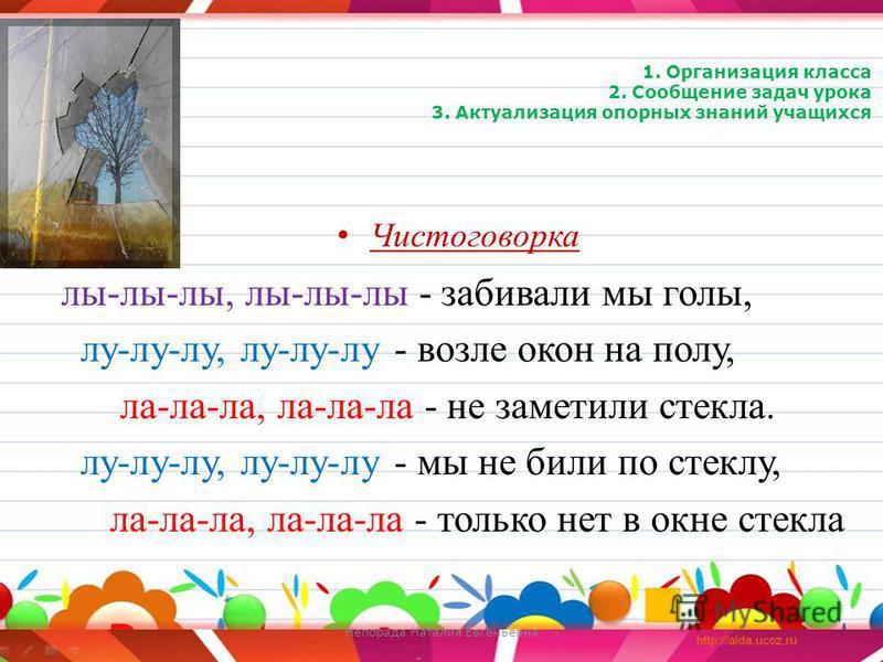 Ты си-дишь ро-вно? Слу-шай учи-те-ля Не от-вле-кай-ся Непорада Наталия Евгеньевна