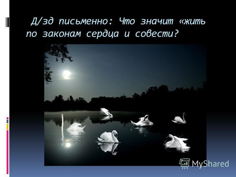 Д/зд письменно: Что значит «жить по законам сердца и совести?