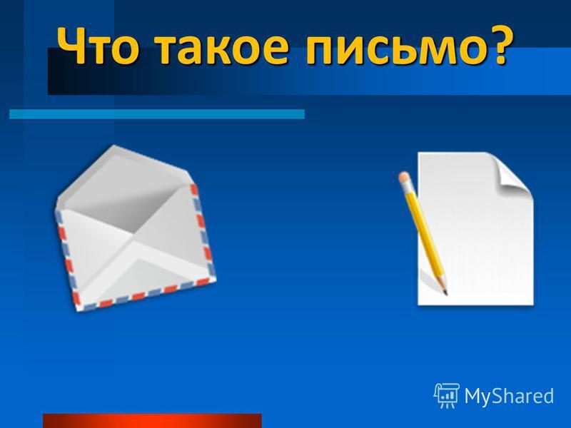 Что такое письмо?