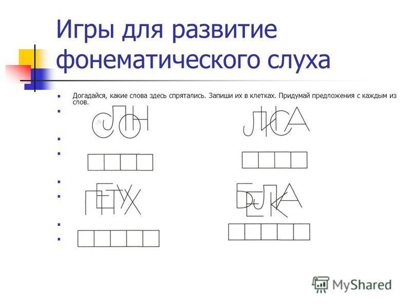 Игры для развитие фонематического слуха Догадайся, какие слова здесь спрятались. Запиши их в клетках. Придумай предложения с каждым из слов.