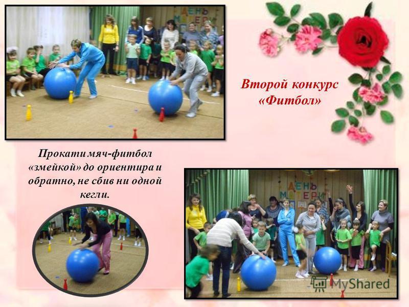 Второй конкурс «Фитбол» Прокати мяч-фитбол «змейкой» до ориентира и обратно, не сбив ни одной кегли.