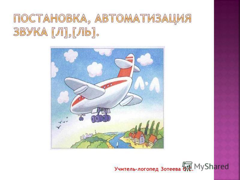 Учитель-лагопед Зотеева О.С.