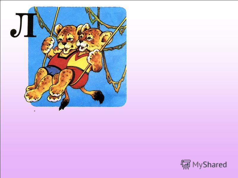 Львята лазить по лианам Не могли как обезьяны, Но зато они умели Ловко мастерить качели.