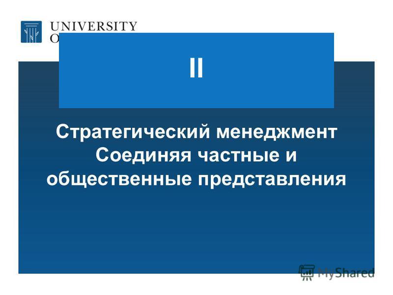 Стратегический менеджмент Соединяя частные и общественные представления II