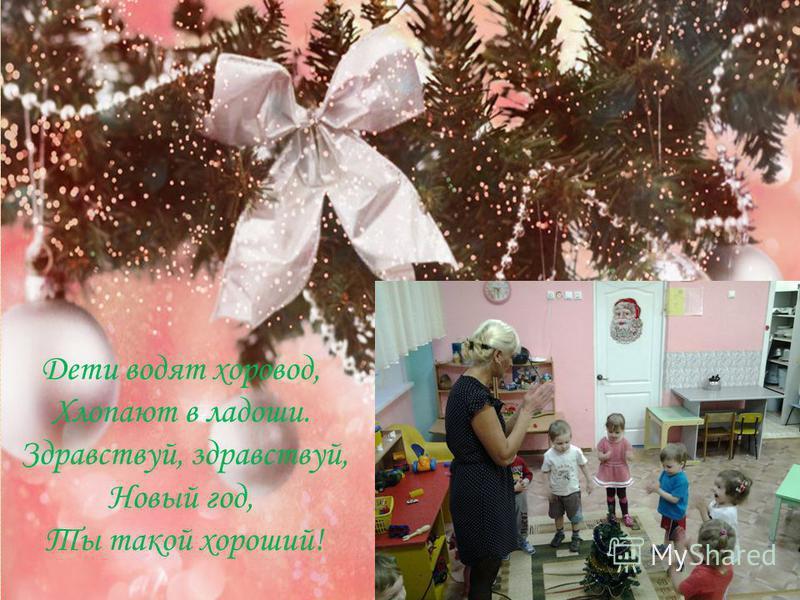 Дети водят хоровод, Хлопают в ладоши. Здравствуй, здравствуй, Новый год, Ты такой хороший!
