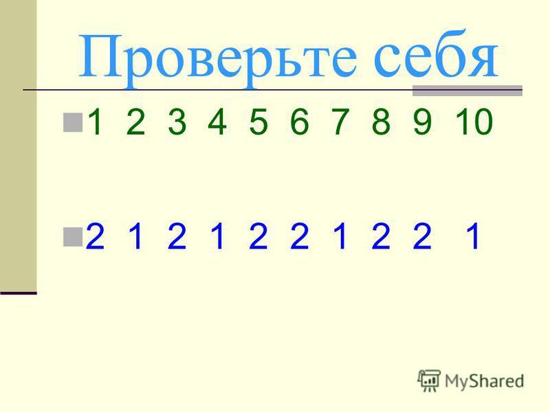 Проверьте себя 1 2 3 4 5 6 7 8 9 10 2 1 2 1 2 2 1 2 2 1