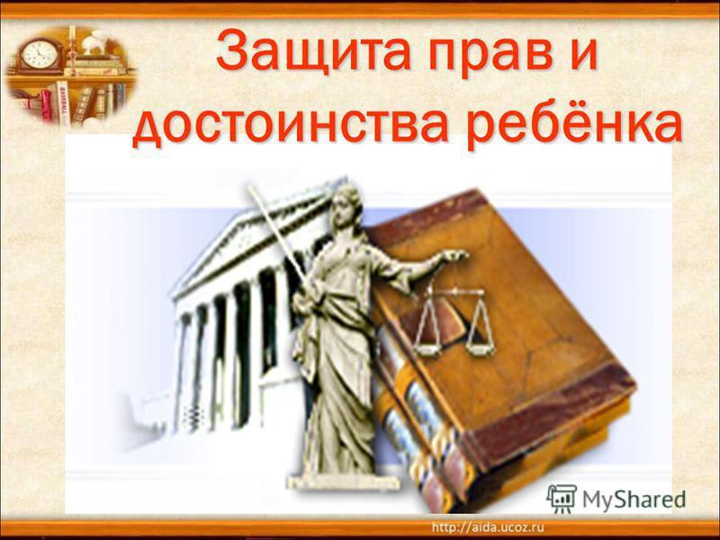 Защита прав и достоинства ребёнка