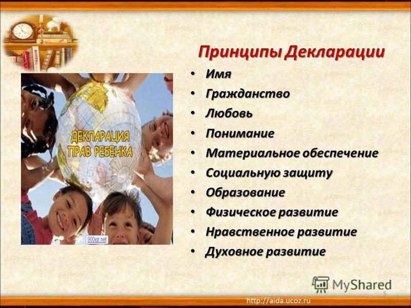 Принципы Декларации Имя Имя Гражданство Гражданство Любовь Любовь Понимание Понимание Материальное обеспечение Материальное обеспечение Социальную защиту Социальную защиту Образование Образование Физическое развитие Физическое развитие Нравственное р