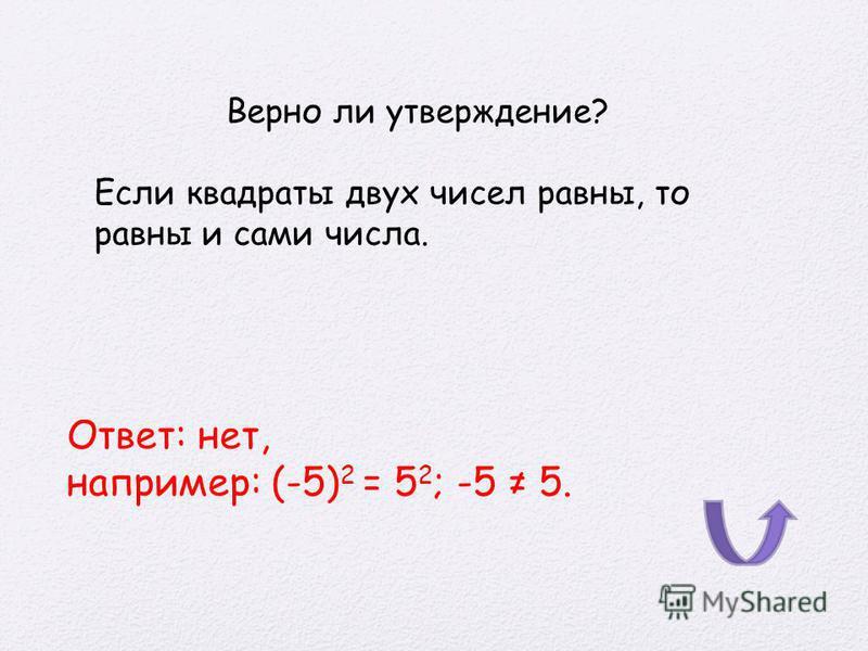 Ответ: При умножении степеней с разными основаниями и одинаковыми показателями основания перемножают, а показатель оставляют тем же. a n. b n = (ab) n, a и b – любые числа, а n – произвольное натуральное число. Заполните пропуски. Сформулируйте соотв