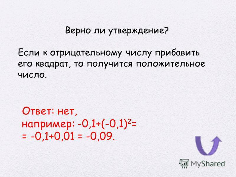 Верно ли утверждение? Четвертая степень натурального числа может оканчиваться только одной из цифр 0; 1; 5; 6. Ответ: да.