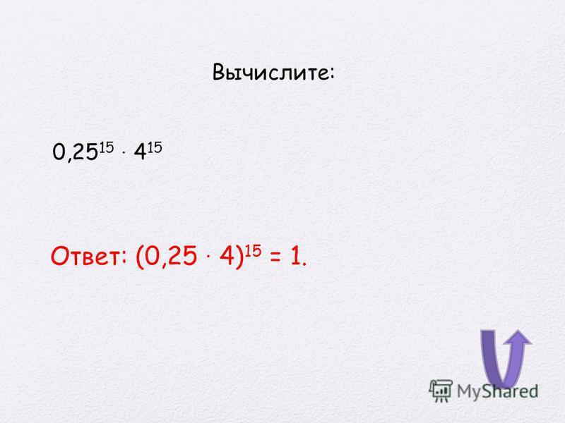 Вычислите: (-½) 5. 8 Ответ: -. 8 = -¼.