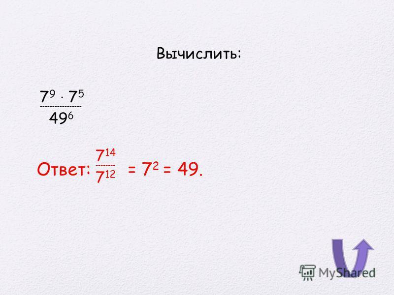 Вычислите: Ответ: (0,25. 4) 15 = 1. 0,25 15. 4 15