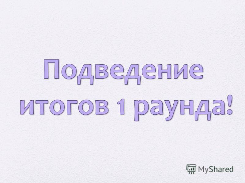 Вычислите: -6 2 – (-1) 4 Ответ: -36 – 1 = -37