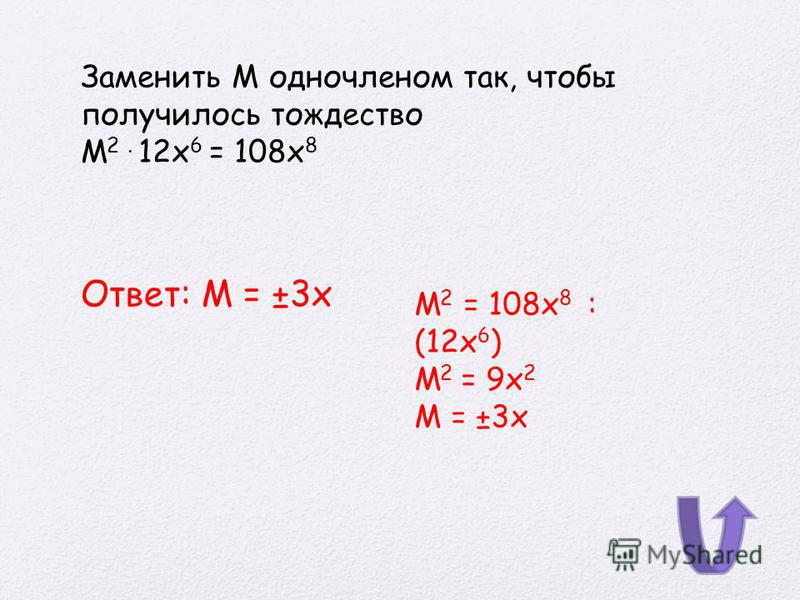 Сравнить числа: а) (-2,4) 4 и (-5,2) 3 б) -6,8 2 и -5,7 2 Ответ: (-2,4) 4 > (-5,2) 3, так как (-2,4) 4 > 0, а (-5,2) 3 < 0. -6,8 2 5,7 2