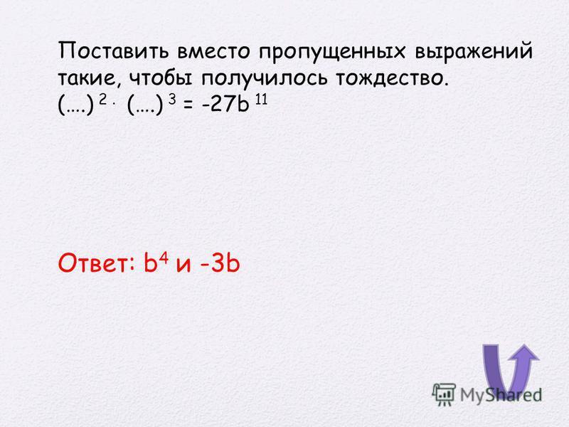 Заменить М одночленом так, чтобы получилось тождество М 2. 12 х 6 = 108 х 8 Ответ: М = ±3 х М 2 = 108 х 8 : (12 х 6 ) М 2 = 9 х 2 М = ±3 х