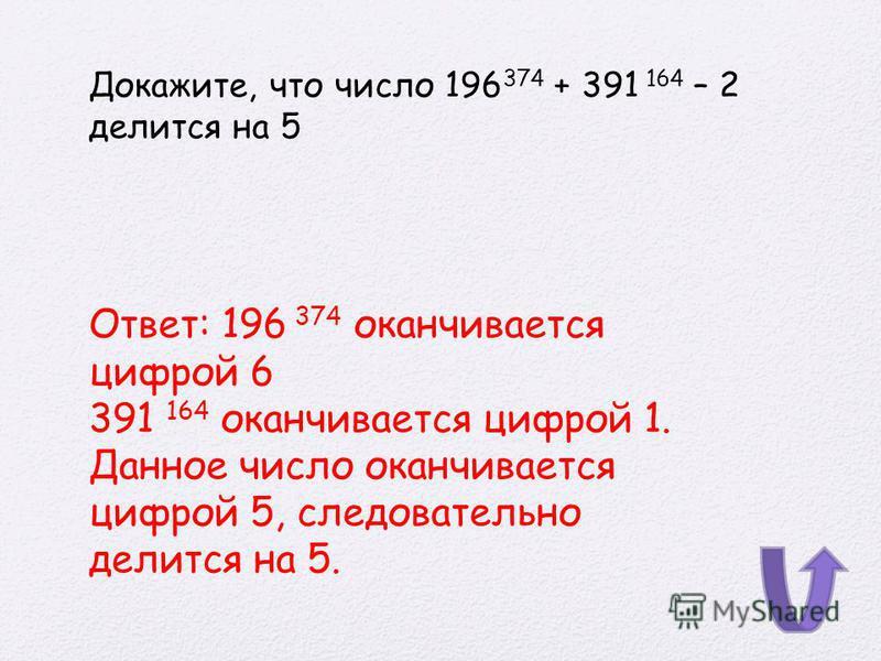 Поставить вместо пропущенных выражений такие, чтобы получилось тождество. (….) 2. (….) 3 = -27b 11 Ответ: b 4 и -3b