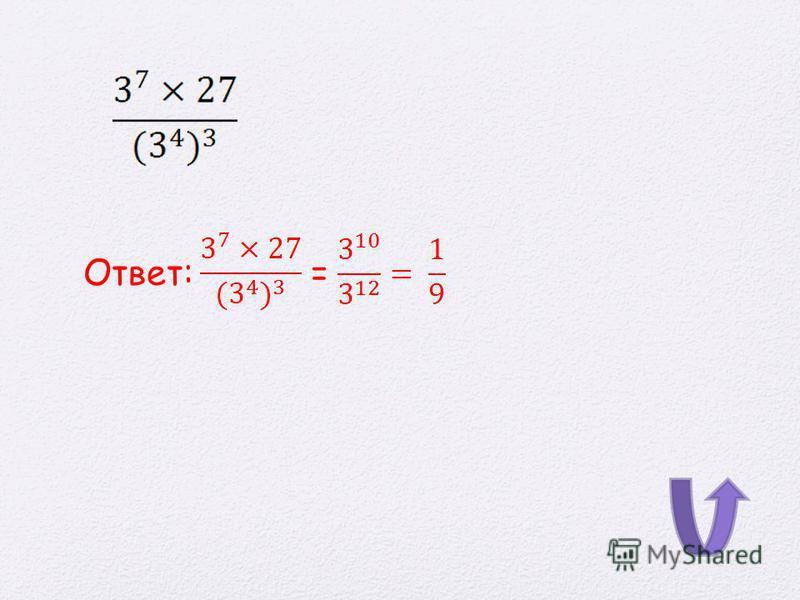 Бассейн, имеющий форму куба, наполняется трубой за 40 мин. Успеют ли за 5 часов наполнить через такую же трубу бассейн, имеющий форму куба, ребро которого в 2 раза больше? Ответ: V = а 3. Объем увеличивается в 8 раз. Времени потребуется 40. 8 = 320 (