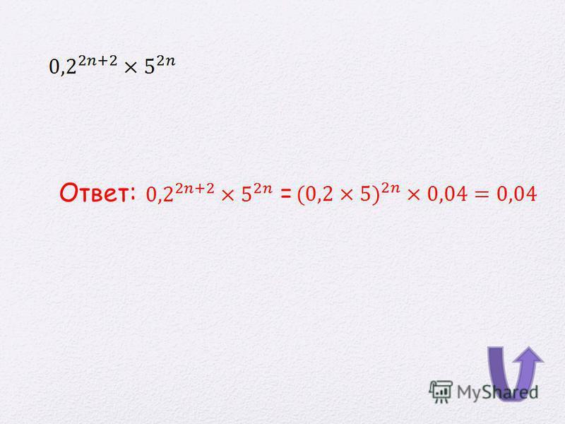 Ответ: 1 + = 2,25 0 + 5