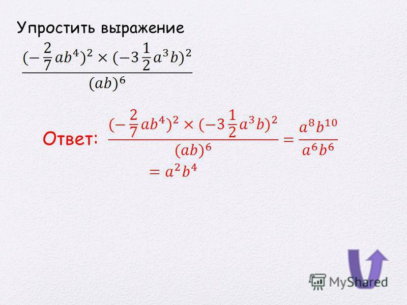 Представьте выражение в виде квадрата или куба одночлена. Ответ: