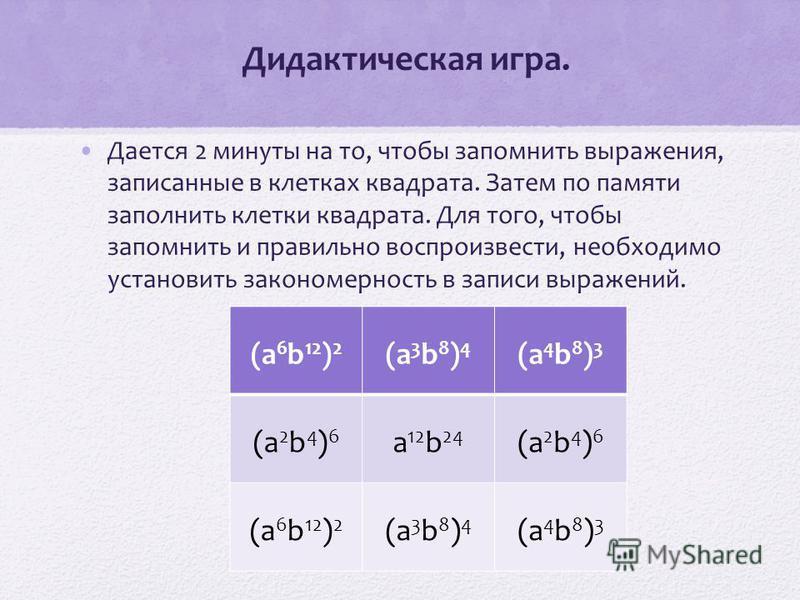 По горизонтали: 1. Действие, с помощью которого вычисляются значения степени. 2. Произведение, состоящее из одинаковых множителей. 3. Действие показателей степеней при возведении степени в степень. 4. Действие степеней, при которых показатели степене