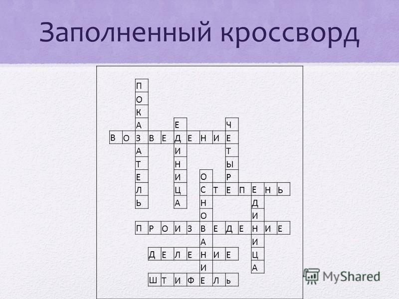 Дидактическая игра. Дается 2 минуты на то, чтобы запомнить выражения, записанные в клетках квадрата. Затем по памяти заполнить клетки квадрата. Для того, чтобы запомнить и правильно воспроизвести, необходимо установить закономерность в записи выражен