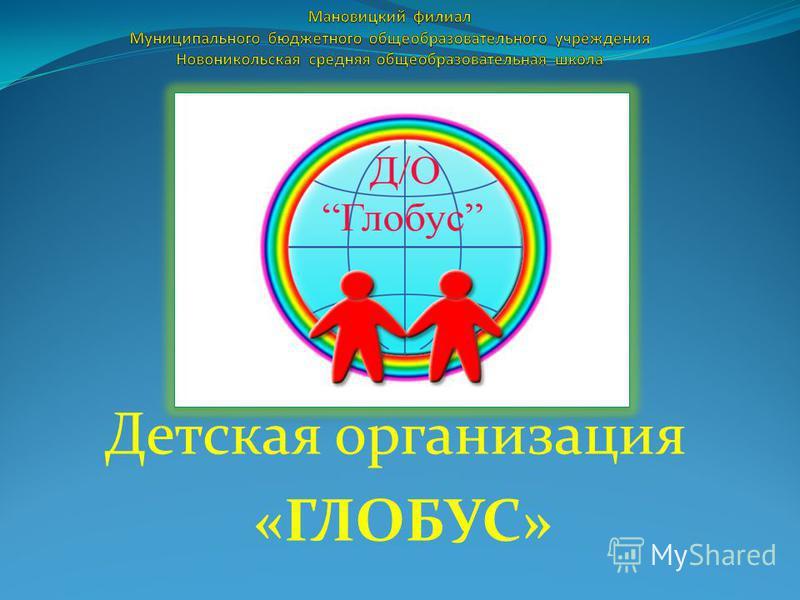 Детская организация «ГЛОБУС»