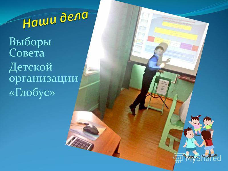 Выборы Совета Детской организации «Глобус»