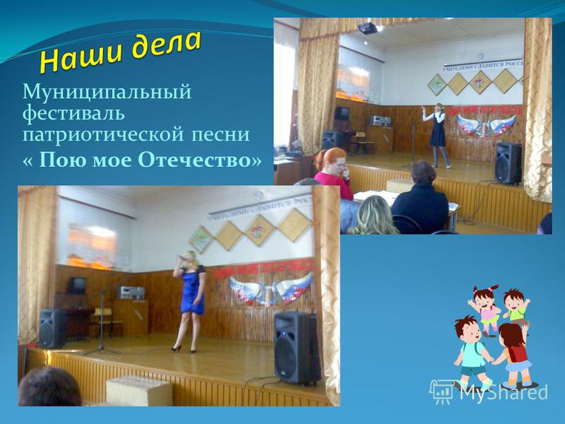 Муниципальный фестиваль патриотической песни « Пою мое Отечество»