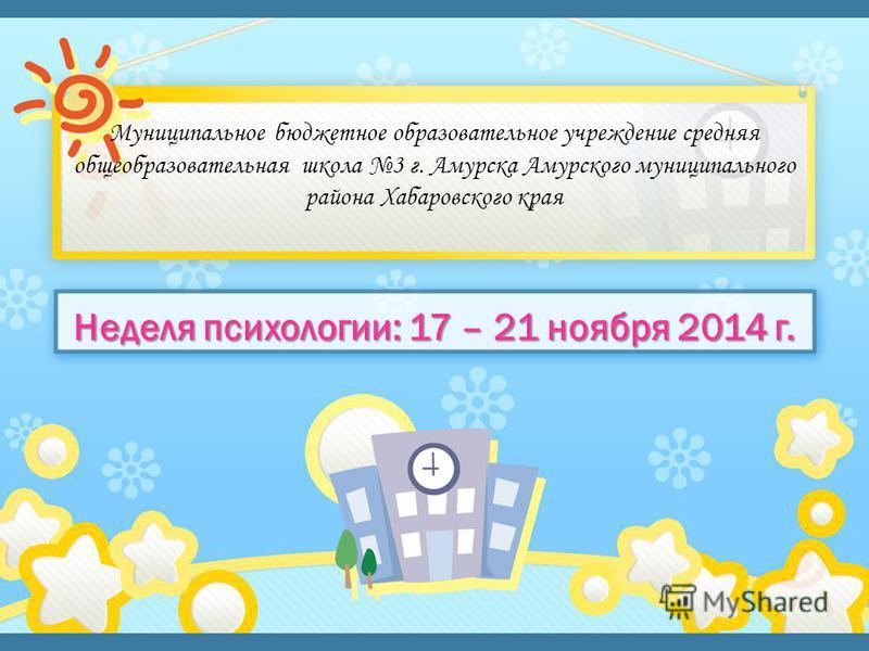 Неделя психологии: 17 – 21 ноября 2014 г.