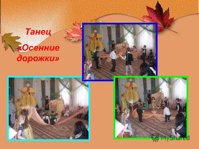 Танец «Осенние дорожки»