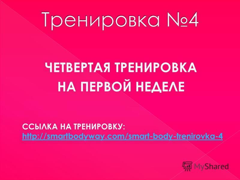 ЧЕТВЕРТАЯ ТРЕНИРОВКА НА ПЕРВОЙ НЕДЕЛЕ ССЫЛКА НА ТРЕНИРОВКУ: http://smartbodyway.com/smart-body-trenirovka-4