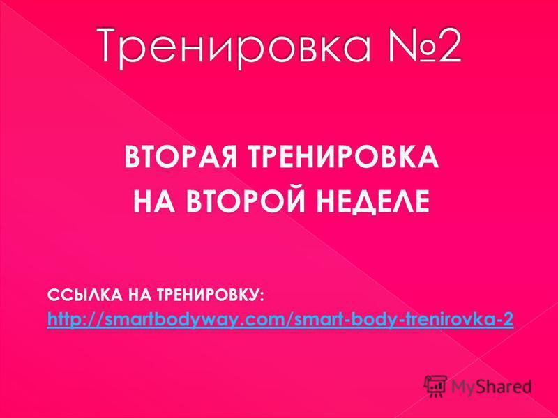 ВТОРАЯ ТРЕНИРОВКА НА ВТОРОЙ НЕДЕЛЕ ССЫЛКА НА ТРЕНИРОВКУ: http://smartbodyway.com/smart-body-trenirovka-2