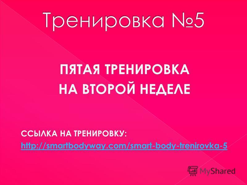 ПЯТАЯ ТРЕНИРОВКА НА ВТОРОЙ НЕДЕЛЕ ССЫЛКА НА ТРЕНИРОВКУ: http://smartbodyway.com/smart-body-trenirovka-5