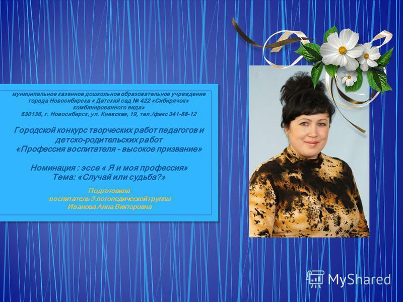 Подготовила воспитатель 3 логопедической группы Иванова Анна Викторовна