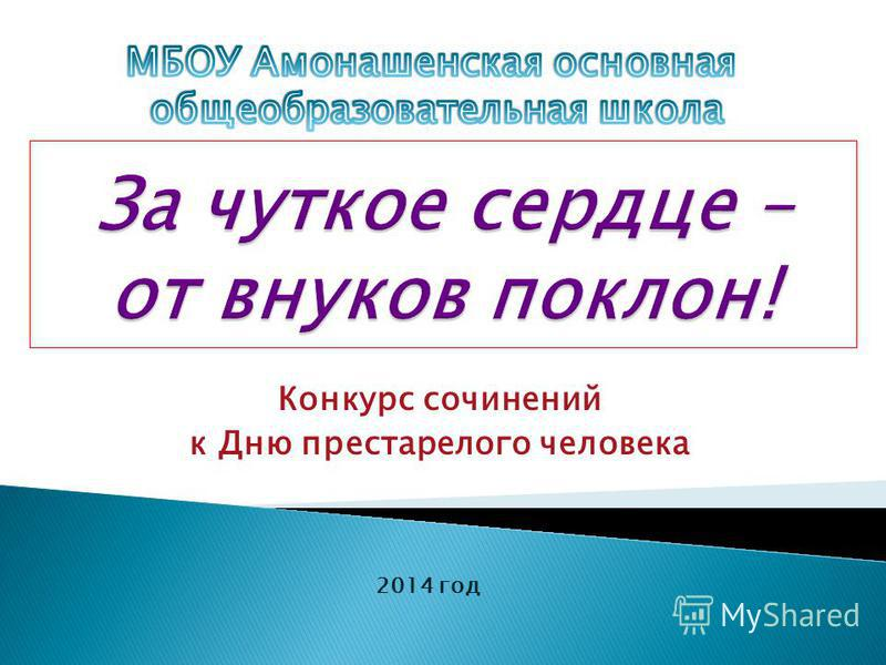 Конкурс сочинений к Дню престарелого человека 2014 год